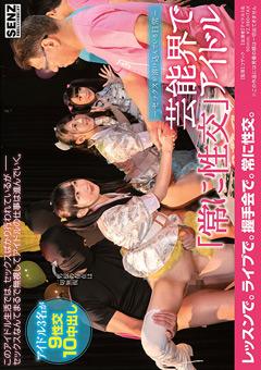 【エロ動画】握手会もライブも番組中でも常に性交してることが日常に溶け込んでしまったアイドルたち!神坂ひなの・あおいれな・桃尻かのん