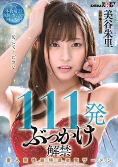 「111発ぶっかけ解禁 美谷朱里」のサンプル画像