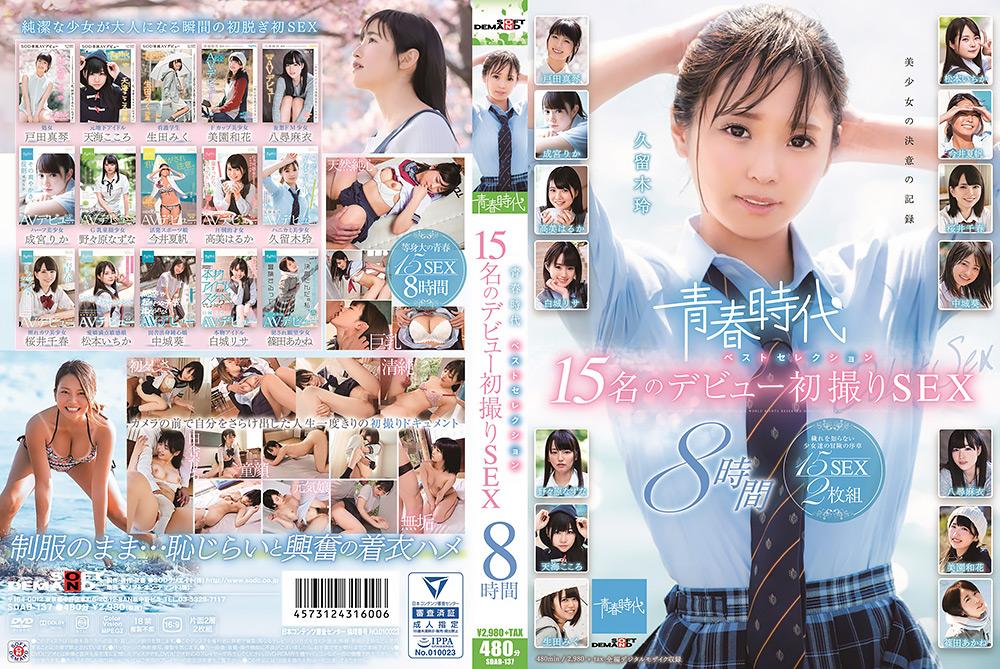 青春時代 ベストセレクション 15名のデビュー初撮りSEX