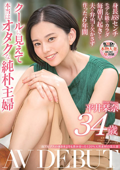 【エロ動画】神ルックス!美人過ぎる人妻のAV出演作品があまりにエロ過ぎて超抜ける!平井栞奈