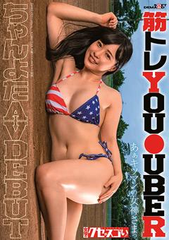 【エロ動画】某動画サイトの筋トレ動画で160万回以上視聴された筋肉美少女のAV出演作!色白美ボディをハメハメされる姿は必見!ちゃんよた