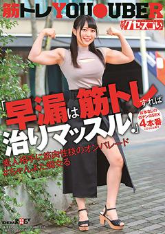 【エロ動画】筋トレ動画を配信する美女が素人相手に台本なしのガチンコSEX!精子ごっくんまで!ちゃんよた