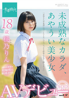 【エロ動画】未成熟な18歳のカラダ、元新体操部のあやうい美少女がAVデビュー!桃乃りん