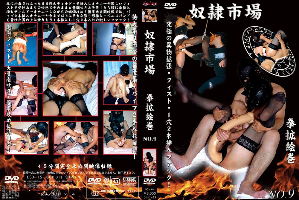 奴隷市場 拳拡地獄 No.9のエロ画像
