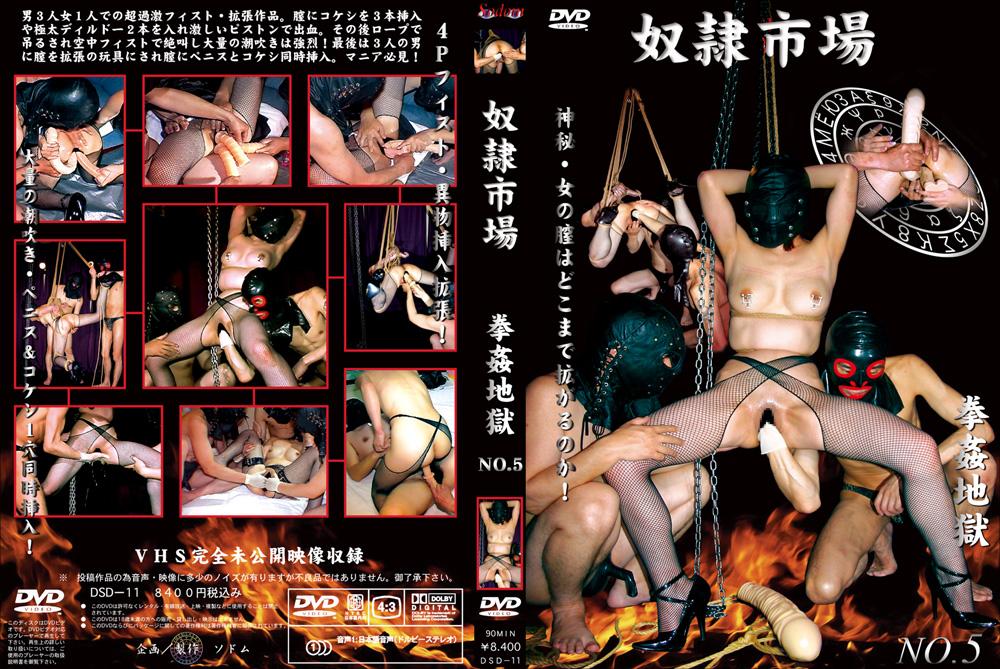 奴隷市場 拳姦地獄 No.5のエロ画像