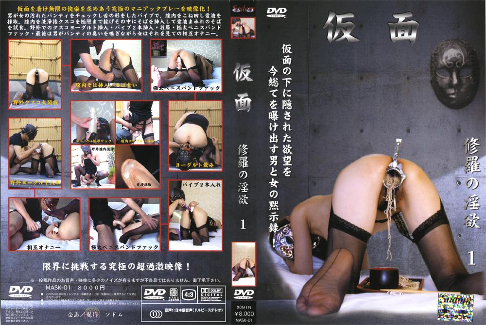 仮面 修羅の淫欲1のエロ画像
