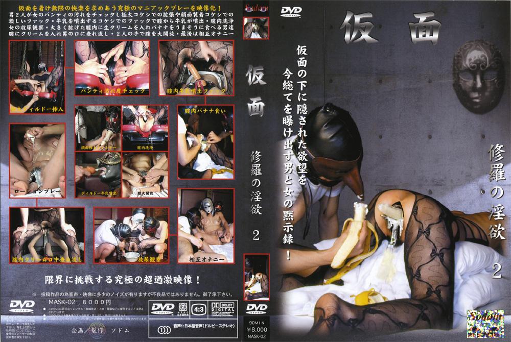 仮面 修羅の淫欲2のエロ画像
