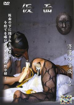 仮面 修羅の淫欲2