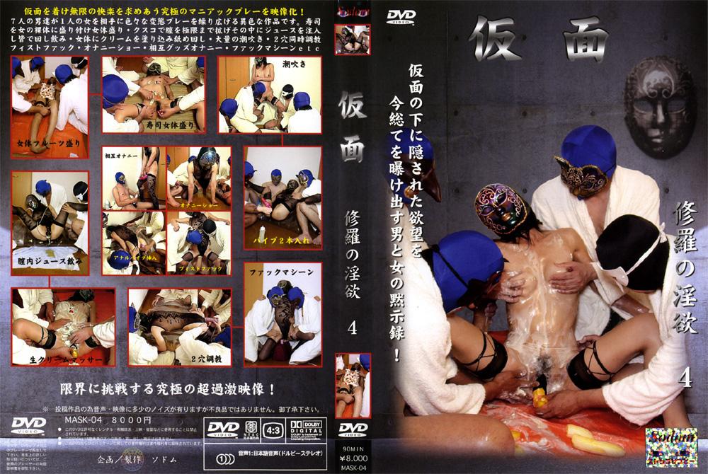 仮面 修羅の淫欲4のエロ画像