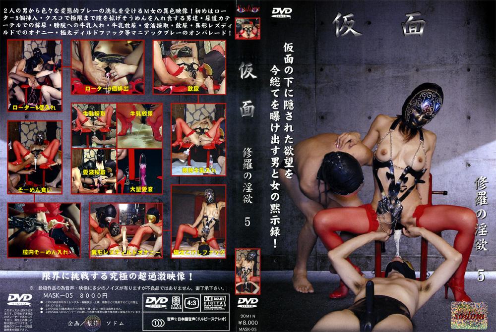 仮面 修羅の淫欲5のエロ画像