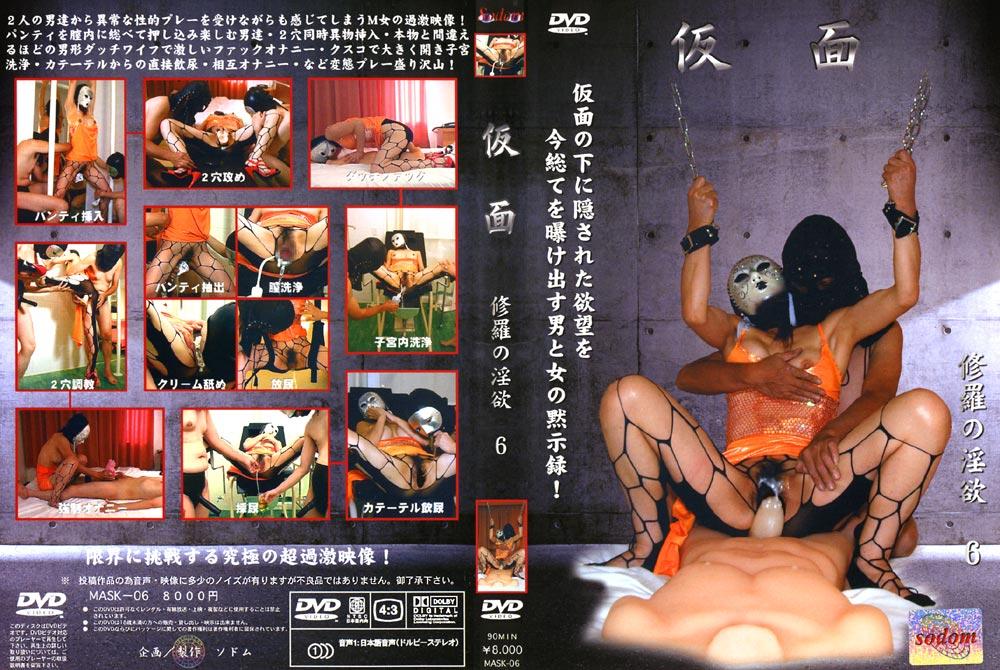 仮面 修羅の淫欲6のエロ画像