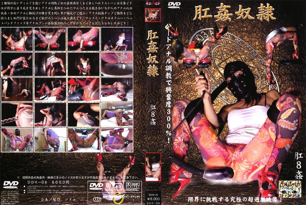 肛姦奴隷 肛8姦のエロ画像