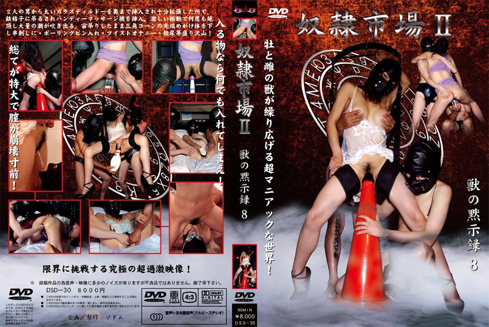 奴隷市場2 獣の黙示録8のエロ画像