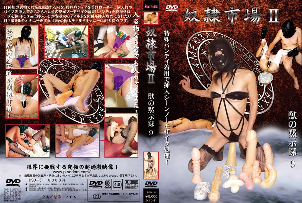 奴隷市場2 獣の黙示録9のエロ画像