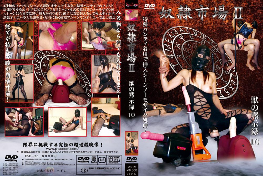 奴隷市場2 獣の黙示録10のエロ画像
