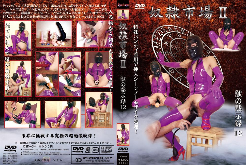 奴隷市場2 獣の黙示録12のエロ画像