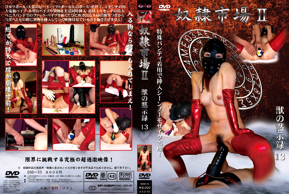 奴隷市場2 獣の黙示録13のエロ画像