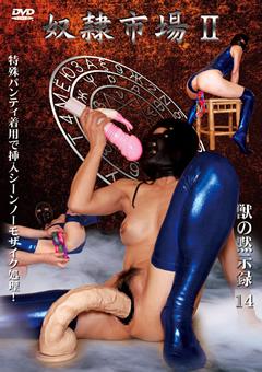 奴隷市場2 獣の黙示録14