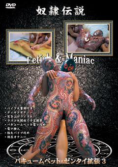奴隷伝説 バキュームベット・ゼンタイ拡張3