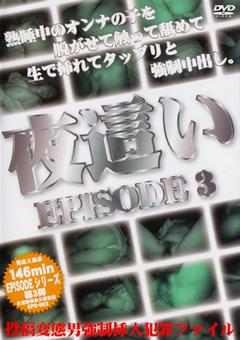 【盗撮動画】EPISODE3-夜這い