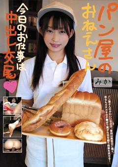 制服の彼女、大沢美加の中出し動画。パン屋のおねえさん 今日のお仕事は中出し交尾 みか