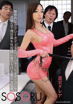 魅惑的なセクシーボディーとゴージャスなボディコンで従順な下僕社員を性奴隷に育て上げる美人女社長 蓮実クレア