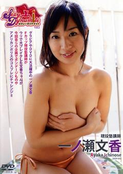 Sexy Dynamite2 一ノ瀬文香