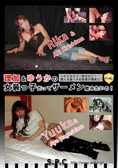 「理加&ゆうかの女装っ子だってザーメン飲みたいの!」のサンプル画像