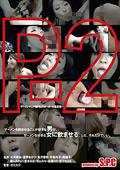 P-2 ザーメンマニア専門ビデオ -オール黒背景-