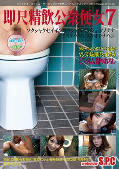 【北川瞳動画】即尺精飲公衆便女7-フェチ