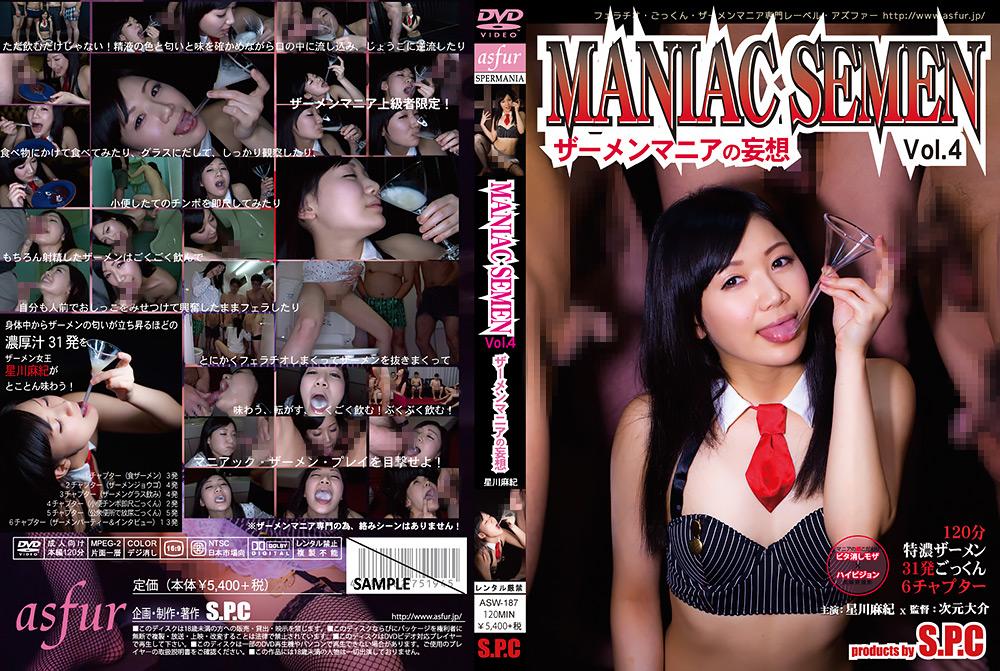 MANIAC SEMEN Vol.4 ザーメンマニアの妄想 星川麻紀