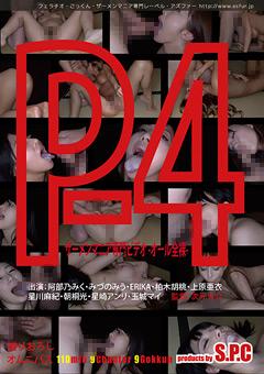 P-4 ザーメンマニア専門ビデオ -オール全裸-