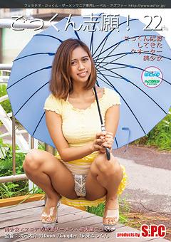 「ごっくん志願!22 ごっくん応募してきた美少女」のサンプル画像