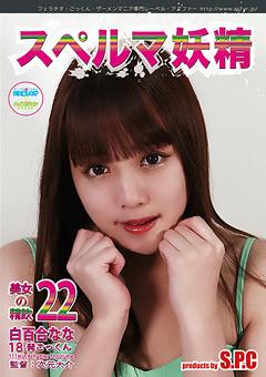 暨仙女 22 美麗的飲酒 Shiroyuri 娜娜