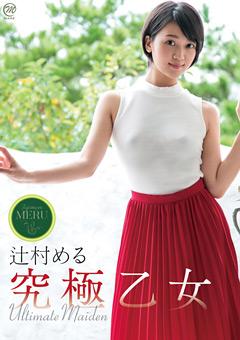 【辻村める 動画】準新作辻村める-究極乙女-アイドル