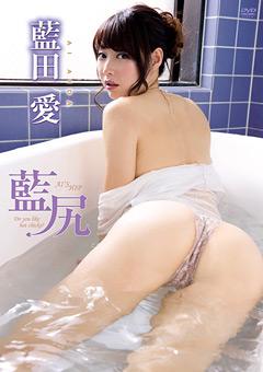 藍尻 藍田愛