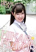 HIKARi FLAVOR 衛藤ひかり