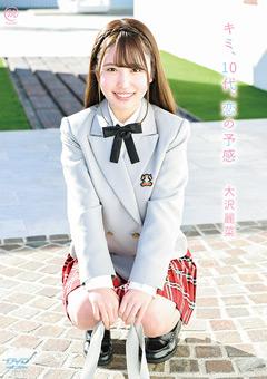 大澤麗奈(Reina Osawa Kimi)、10代、愛的感覺