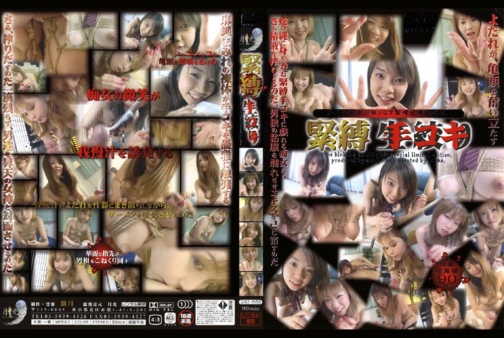 緊縛女の精液搾りのエロ画像