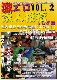 激エロ素人投稿.com VOL.2