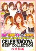 CELEB NAGOYA BEST COLLECTION 4時間 お嬢様編