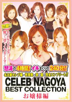 CELEB NAGOYA BEST COLLECTION 4時間 お嬢様編
