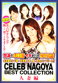 CELEB NAGOYA BEST COLLECTION 4時間 人妻編