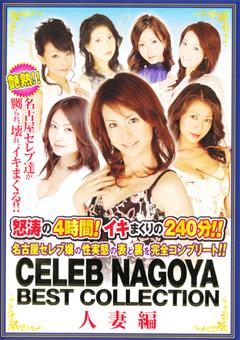 【真希動画】CELEB-NAGOYA-BEST-COLLECTION-4時間-人妻編-熟女