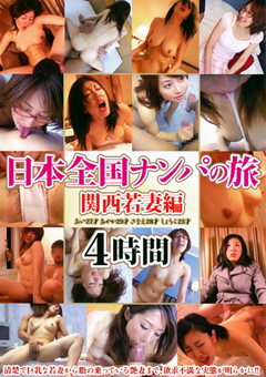 日本全国ナンパの旅 関西若妻編 4時間
