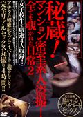 秘蔵!マンション密室素人盗撮!2