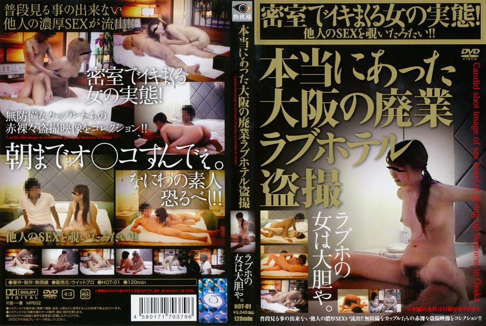 本当にあった大阪の廃業ラブホテル盗撮