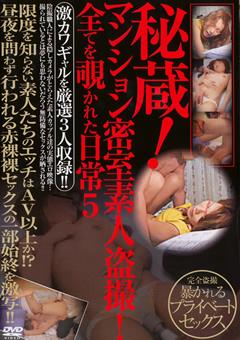 秘蔵!マンション密室素人盗撮!5