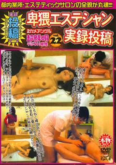 卑猥エステシャン実録投稿 vol.22