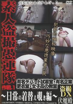 素人盗撮愚連隊 作戦.1